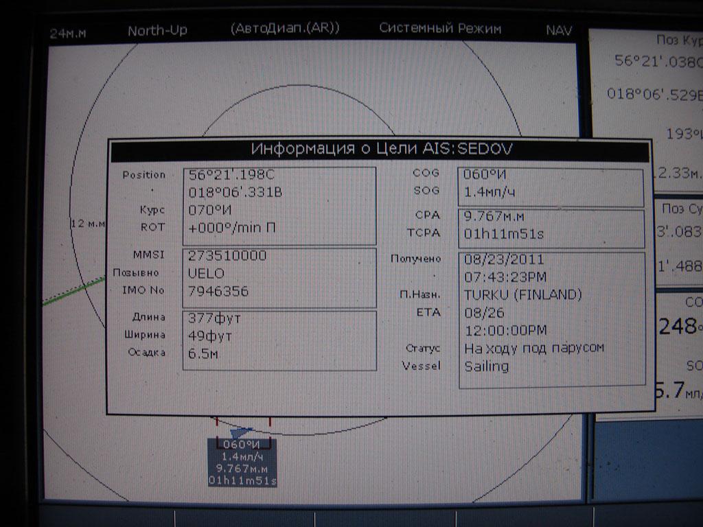Latvia, Venspils, bark SEDOV on the AIS Radar