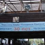 Карелия, Петрозаводск, клуб Полярный Одиссей