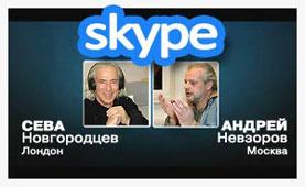 glonass_bbc_skype